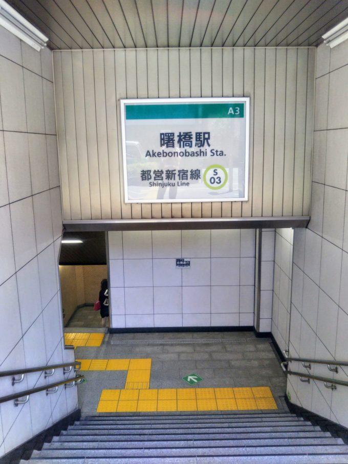 曙町駅A3出口